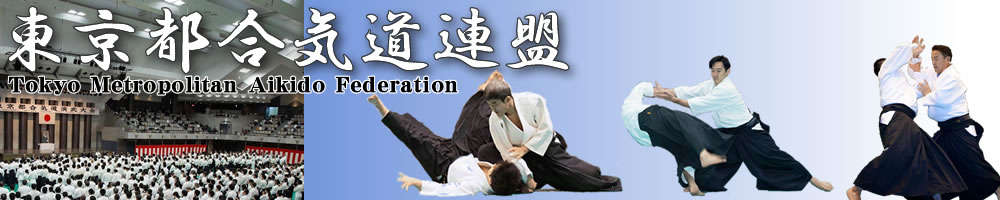 東京都合気道連盟 | Tokyo Met. Aikido Federation